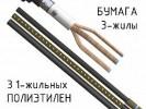 Муфты 3 СПТп-10 (БПИ 3ж-СПЭ 1ж)