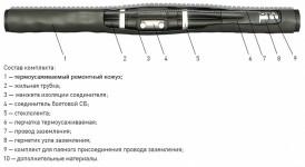 Кабельная Муфта 4 СТП-1 (35-50)-РК с соединителями (пластик/бумага) ЗЭТА