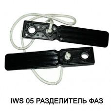 Разделитель фаз IWS 05
