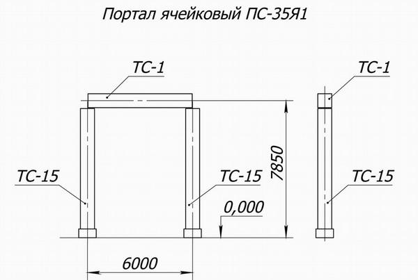 Портал стальной ячейковый ОРУ ПС-35Я1С